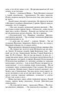 Рок-н-ролл под Кремлем. Спасти шпиона (м) — фото, картинка — 13
