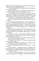 Рок-н-ролл под Кремлем. Спасти шпиона (м) — фото, картинка — 14