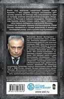 Рок-н-ролл под Кремлем. Спасти шпиона (м) — фото, картинка — 16