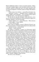 Рок-н-ролл под Кремлем. Спасти шпиона (м) — фото, картинка — 4