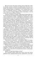 Рок-н-ролл под Кремлем. Спасти шпиона (м) — фото, картинка — 5