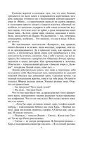 Рок-н-ролл под Кремлем. Спасти шпиона (м) — фото, картинка — 7