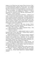 Рок-н-ролл под Кремлем. Спасти шпиона (м) — фото, картинка — 8