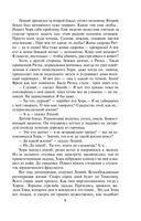 Рок-н-ролл под Кремлем. Спасти шпиона (м) — фото, картинка — 9