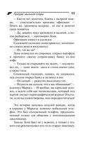 Призрак мыльной оперы (м) — фото, картинка — 11