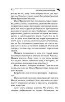 Призрак мыльной оперы (м) — фото, картинка — 12