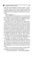 Призрак мыльной оперы (м) — фото, картинка — 13