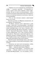 Призрак мыльной оперы (м) — фото, картинка — 14