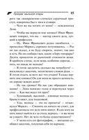 Призрак мыльной оперы (м) — фото, картинка — 15