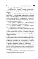 Призрак мыльной оперы (м) — фото, картинка — 6