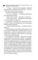 Призрак мыльной оперы (м) — фото, картинка — 7