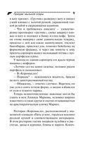 Призрак мыльной оперы (м) — фото, картинка — 9