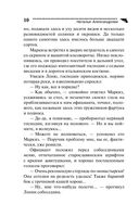 Призрак мыльной оперы (м) — фото, картинка — 10