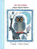 Читаем с малышом. От 1 до 2 лет. Первые песенки, стихи и сказки — фото, картинка — 4