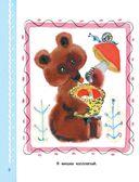 Читаем с малышом. От 1 до 2 лет. Первые песенки, стихи и сказки — фото, картинка — 6