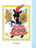 Читаем с малышом. От 1 до 2 лет. Первые песенки, стихи и сказки — фото, картинка — 7