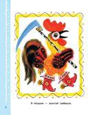 Читаем с малышом. От 1 до 2 лет. Первые песенки, стихи и сказки — фото, картинка — 8