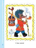 Читаем с малышом. От 1 до 2 лет. Первые песенки, стихи и сказки — фото, картинка — 10