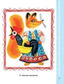 Читаем с малышом. От 1 до 2 лет. Первые песенки, стихи и сказки — фото, картинка — 11