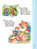 Читаем с малышом. От 1 до 2 лет. Первые песенки, стихи и сказки — фото, картинка — 13