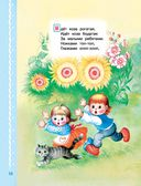 Читаем с малышом. От 1 до 2 лет. Первые песенки, стихи и сказки — фото, картинка — 14