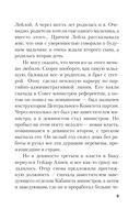 Бакинский бульвар (м) — фото, картинка — 8