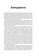 Самоучитель трейдера. Психология, техника, тактика и стратегия — фото, картинка — 12