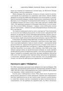 Самоучитель трейдера. Психология, техника, тактика и стратегия — фото, картинка — 16