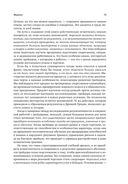 Самоучитель трейдера. Психология, техника, тактика и стратегия — фото, картинка — 8