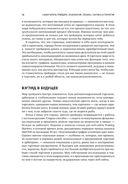 Самоучитель трейдера. Психология, техника, тактика и стратегия — фото, картинка — 9