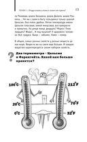 Физика на пальцах. Для детей и родителей, которые хотят объяснять детям — фото, картинка — 13