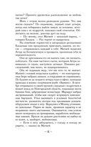 Золотой гребень для русалки — фото, картинка — 12