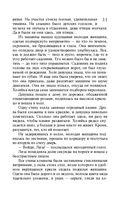 Огненный рубин апостола Петра. Священный изумруд апостола Петра — фото, картинка — 9