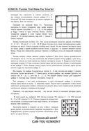 KenKen. Японская система тренировки мозга. Книга 1 — фото, картинка — 3