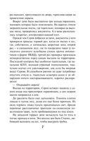 Литерный поезд генералиссимуса (м) — фото, картинка — 6
