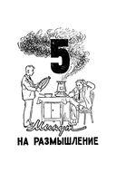 5 минут на размышление. Лучшие головоломки советского времени — фото, картинка — 2