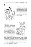 5 минут на размышление. Лучшие головоломки советского времени — фото, картинка — 9
