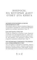Большая книга мужской мудрости — фото, картинка — 9