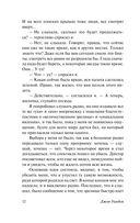 День триффидов — фото, картинка — 12
