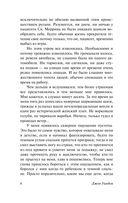 День триффидов — фото, картинка — 6