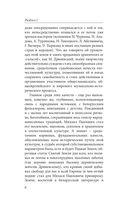 Міхась Дрынеўскі:
