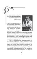 Афоризмы великих женщин — фото, картинка — 12