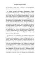 История Галльской войны — фото, картинка — 11