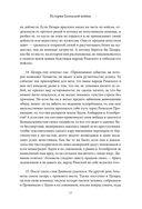 История Галльской войны — фото, картинка — 13