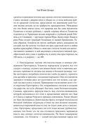 История Галльской войны — фото, картинка — 6