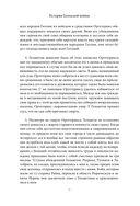 История Галльской войны — фото, картинка — 7
