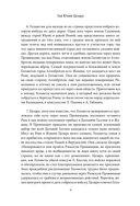 История Галльской войны — фото, картинка — 8