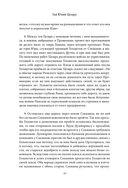 История Галльской войны — фото, картинка — 10