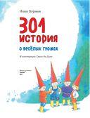 301 история о веселых гномах — фото, картинка — 1