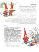 301 история о веселых гномах — фото, картинка — 14